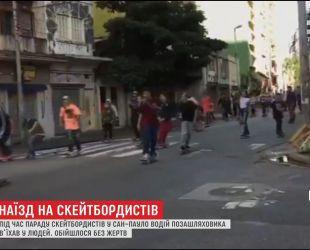У Бразилії позашляховик ледь не збив учасників маршу скейтбордистів