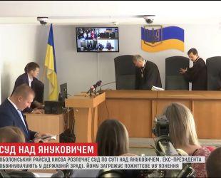 Оболонський райсуд розпочне суд по суті над Януковичем