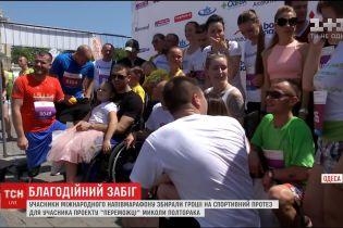 Учасники напівмарафону в Одесі долучились до збору коштів на протез для Миколи Полторака