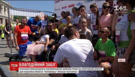 Участники полумарафона в Одессе присоединились к сбору средств на протез для Николая Полторак