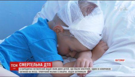 На Житомирщине нетрезвый водитель сбил двух детей, которые шли по обочине
