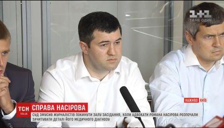 Суд по делу Романа Насирова частично закрыли для прессы