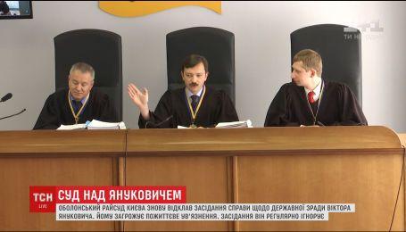 Оболонський суд Києва знову відклав засідання справи щодо держзради Януковича