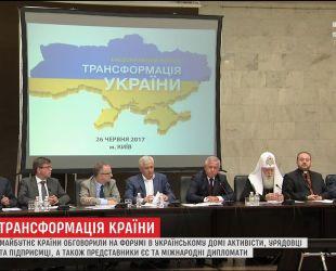 Європейські політики та активісти обговорили майбутнє України на форумі в Українському домі