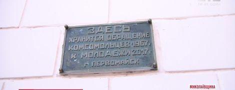 """На Николаевщине открыли """"капсулу времени"""" от комсомольцев 1960-х к молодежи 2017 года"""