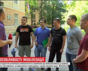 В Одесі понад 40 студентів примусово забрали до військкомату