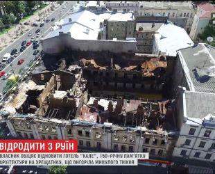 """Власник обіцяє відновити будівлю готелю """"Кале"""", що вигоріла на Хрещатику"""