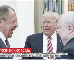 Росія забирає американського посла Сергія Кисляка додому