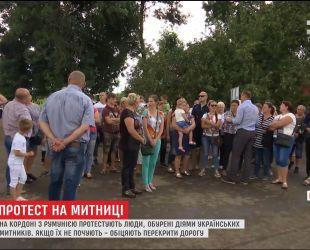 Обурені діями українських митників буковинці протестують на кордоні з Румунією