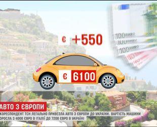Эксперимент ТСН: после растаможки зарубежного авто в Украине его стоимость выросла почти вдвое