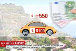 Експеримент ТСН: після розмитнення закордонного авто в Україні його вартість зросла майже вдвічі