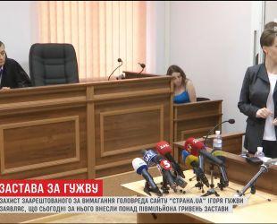 После внесения залога Игорь Гужва еще одну ночь проведет в СИЗО