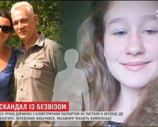 В Киеве 12-летнюю девочку с биометрическим паспортом сняли с автобуса на Болгарию