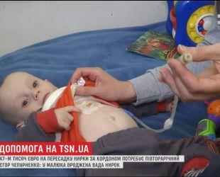 Родители полуторагодовалого Егора с недостатком почек просят помощи на операцию за рубежом