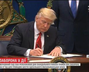 Верховний суд США частково відновив дію міграційної заборони Трампа