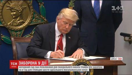 Верховный суд США частично восстановил действие миграционного запрета Трампа