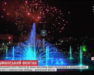 В Умани открыли уникальный фонтан, который должен привлечь еще больше туристов