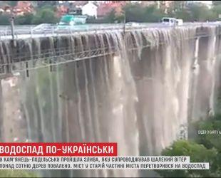 У Кам'янці-Подільському шалена злива перетворила міст на водопад