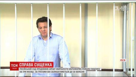 Российский суд решил судьбу украинского журналиста Романа Сущенко
