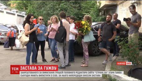 """Редактора """"Страна.ua"""" освободили из-под стражи"""