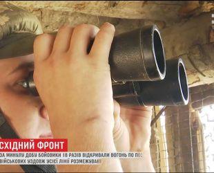 Украинские позиции у поселка Крымское ночью оказались под огнем боевиков