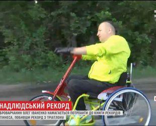 Прикованный к коляске броварчанин пытается установить мировой рекорд по триатлону