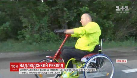 Прикутий до візка броварчанин намагається встановити світовий рекорд з тріатлону
