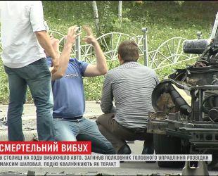 У столиці на ходу вибухнуло авто з офіцером Максимом Шаповалом усередині