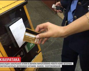 """Вірус """"Petya"""" паралізував роботу банків та державних установ по всій Україні"""