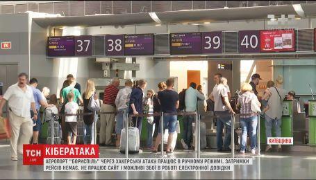 """Хакери спробували збити з пантелику авіарух аеропорту """"Бориспіль"""""""