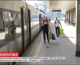 Потяги в Україні рухаються без збоїв і затримок, незважаючи на хакерську атаку