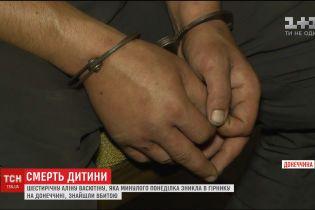 На Донеччині у вбивстві 6-річної Аліни підозрюють місцевого жителя