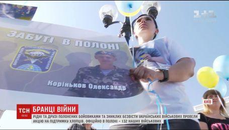 Рідні полонених та зниклих військових провели в центрі Києва акцію на підтримку своїх чоловіків