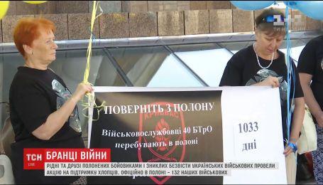 У центрі Києва рідні полонених бійців вимагали повернути чоловіків додому