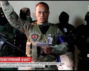 Пилот, который обстрелял Верховный суд в Каркасе, требует отставки президента
