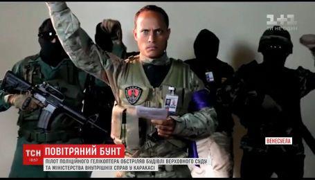 Пілот, який обстріляв Верховний суд в Каркасі, вимагає відставки президента