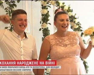 Маскировочная фата и особые подарки: на Киевщине сыграли свадьбу АТОшника и волонтерки