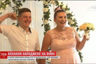 Маскувальна фата і особливі подарунки: на Київщині відсвяткували весілля АТОвця та волонтерки