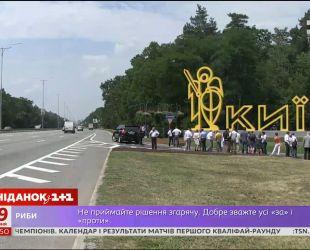 На въезде в Киев установили знак с изображением Архистратига Михаила