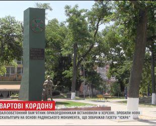 В Херсоне каменную газету с барельефом Ленина, превратили в памятник пограничникам