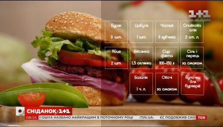 Вегетаріанський бургер – рецепти Едуарда Насирова