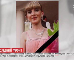 На фронті загинула українська військова Надія Морозова