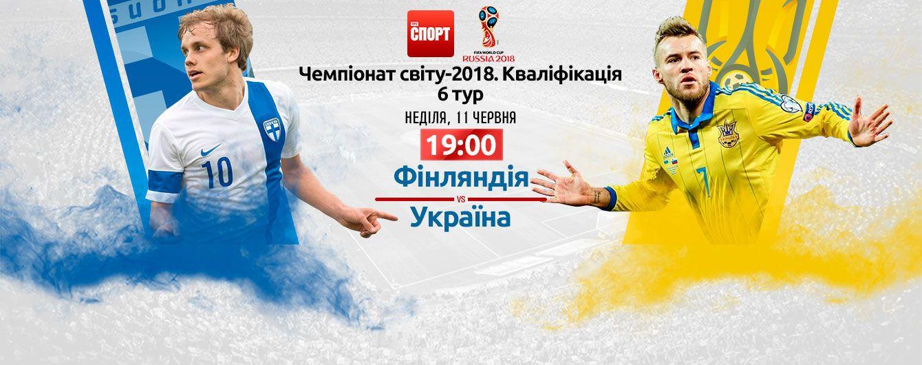 Финляндия - Украина - 1:2. Онлайн-трансляция матча отбора ЧМ-2018
