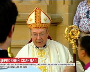 Священнослужителя Ватикана заподозрили в развращении детей