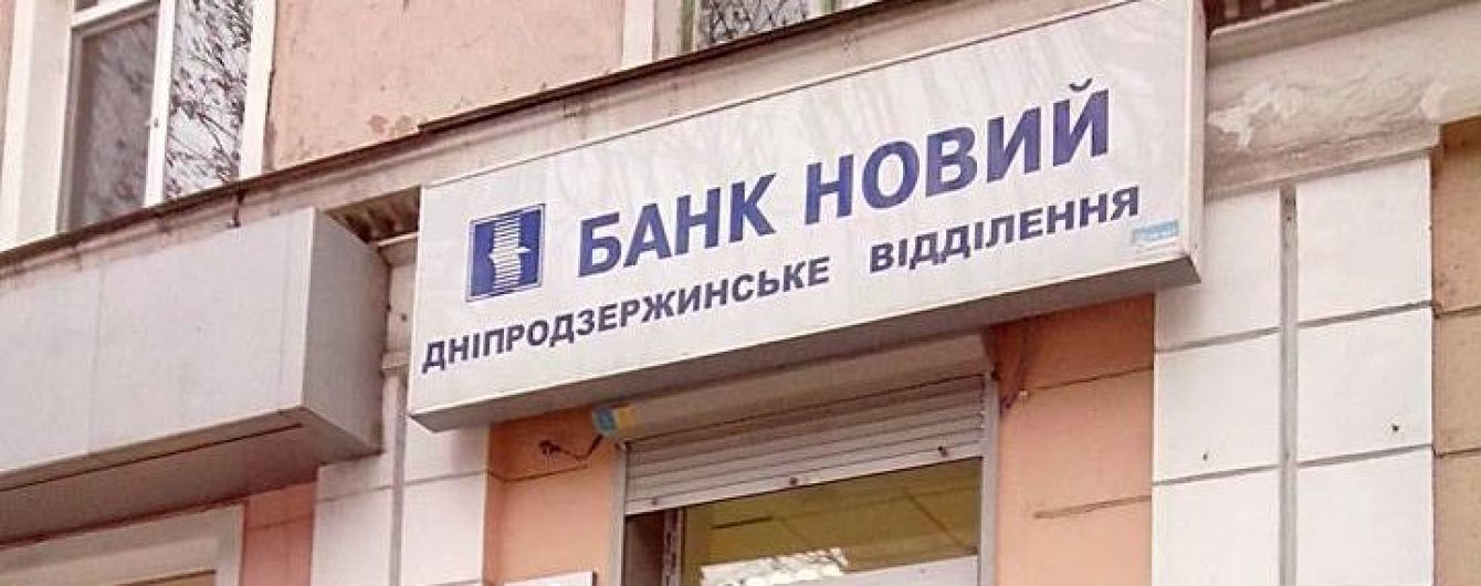 НБУ поповнив чорний список неплатоспроможних банків ще одним