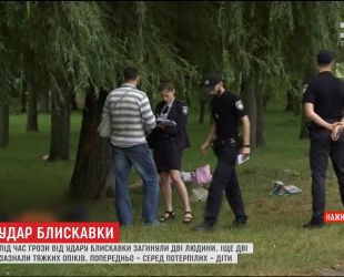 Дівчинка та чоловік загинули від удару блискавки, ховаючись від грози під деревом