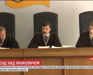 Оболонський суд Києва розпочав судити Януковича заочно