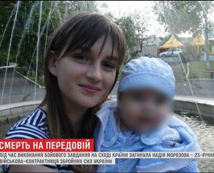 Під час виконання бойового завдання на Сході України загинула 23-річна Надія Морозова