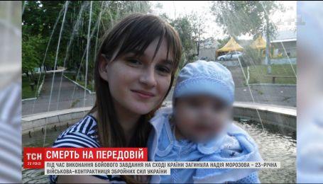 Во время выполнения боевого задания на Востоке Украины погибла 23-летняя Надежда Морозова