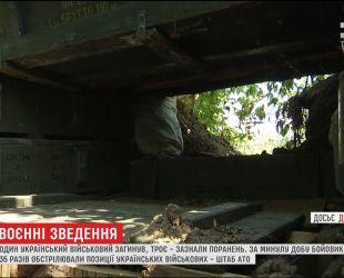 В штабе АТО сообщают о еще одном погибшем украинском бойце